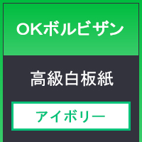 OKボルビザン