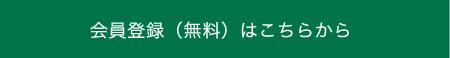 PPM_会員登録.jpg